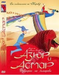 Азур и Асмар