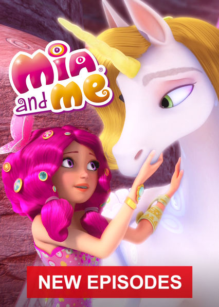 Мия и аз