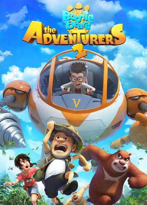 Boonie Bears: Adventurers