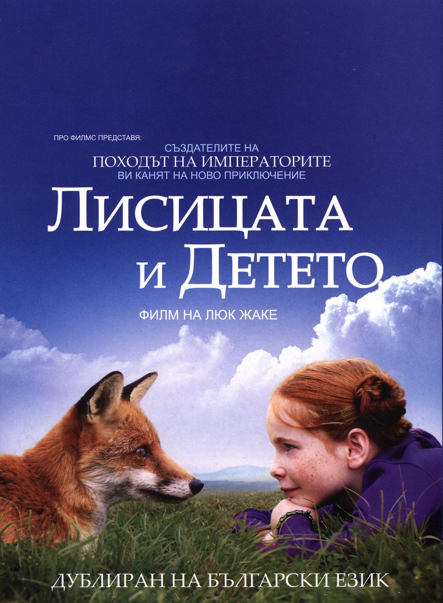 Лисицата и детето